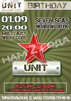 UNIT BIRTHDAY party!!!!! 1 сентября