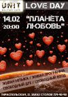 "ВЕЧЕРИНКА ""THE LOVE PLANET"" 